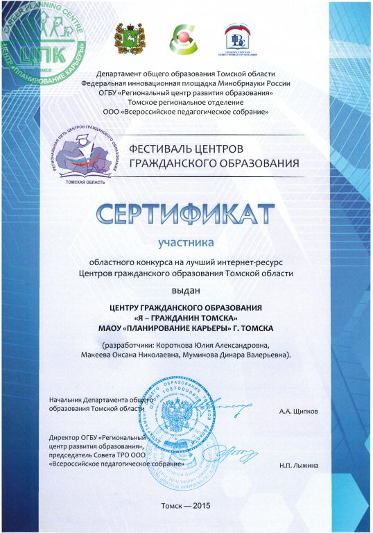 CCI27032015 с логотипом