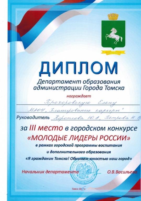 diplom_za_3_mesto_Prokhorovskaya