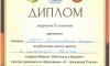 Volontyory_Diplom_za_2_mesto_v_ramkakh_foruma_Moy_vklad_v_buduschee