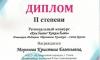 mini_Morozova_Kristina_2_mesto
