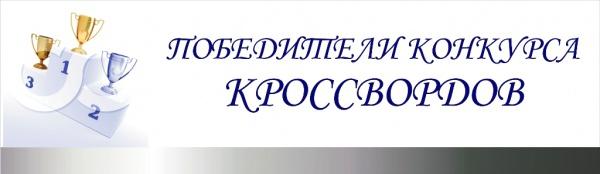 кроссвордов