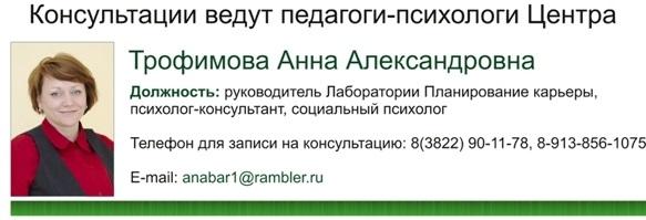 трофимова
