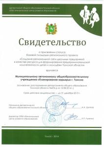 Svidetelstvo_Biznes-inkubatora_do_2015_ot_RTsRO
