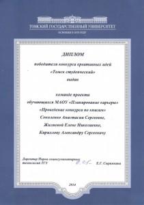 Томск студенческий