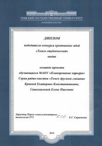 Томск студенческий2