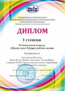 диплом за ПРМ