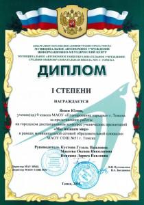 diplom_my_poznaem_mir_1