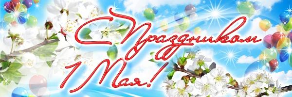 весна - баннер2 (3х1м)