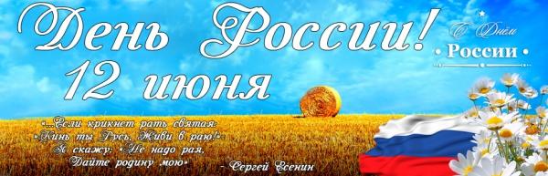 баннер_день-россии