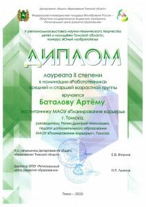Diplom0004