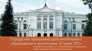 Gorodskaya_programma_TGU_dlya_uchiteley