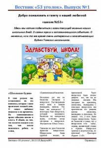 вестник 53