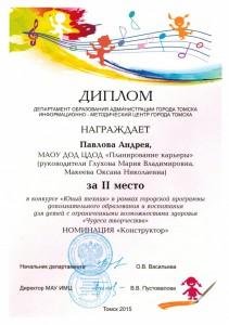 CCI12122015_0003