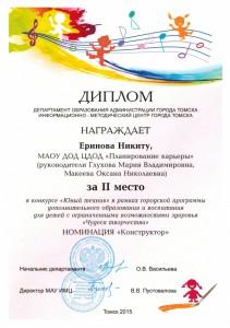 CCI12122015_0004