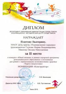 CCI12122015_0005