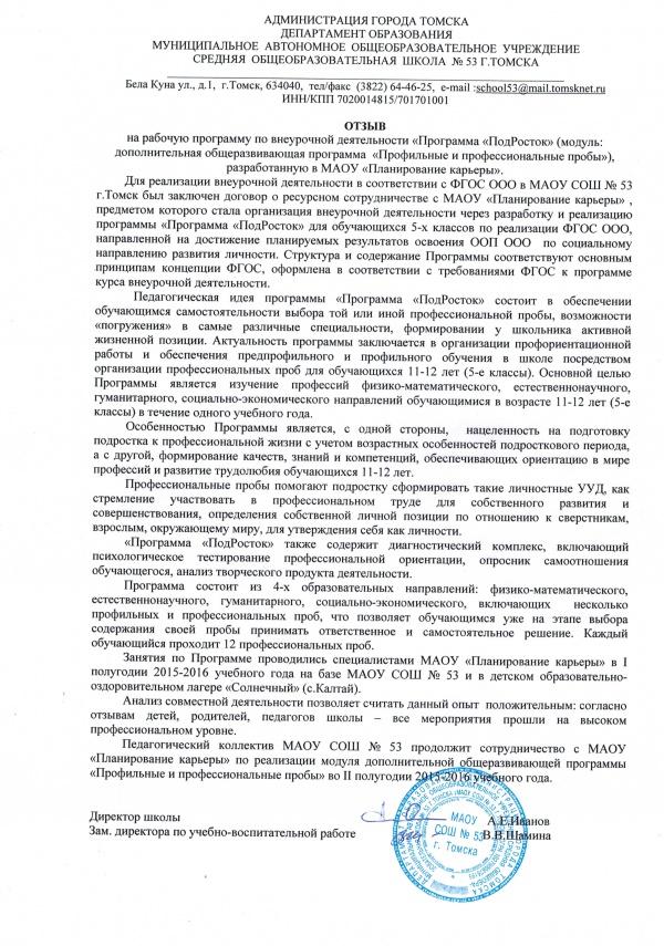 otzyv_na_vneuroch_PPP_ot_SOSh_53_Miritskaya_E_A