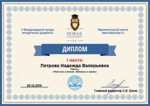 Diplom_Mezhdunarodny_-_Moy_put_v_biznes_-_Petrova_Nadezhda_Valeryevna
