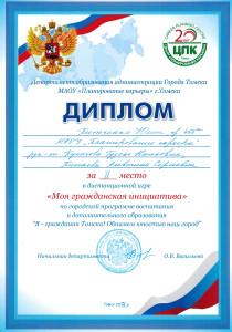 Khichzhenko_Yulia_diplom_2_mesto