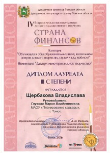 Scherbakova_diplom_001