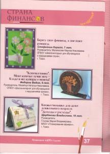 Scherbakovayo1_001