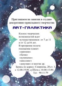 Art_Galaktika_na_sayt
