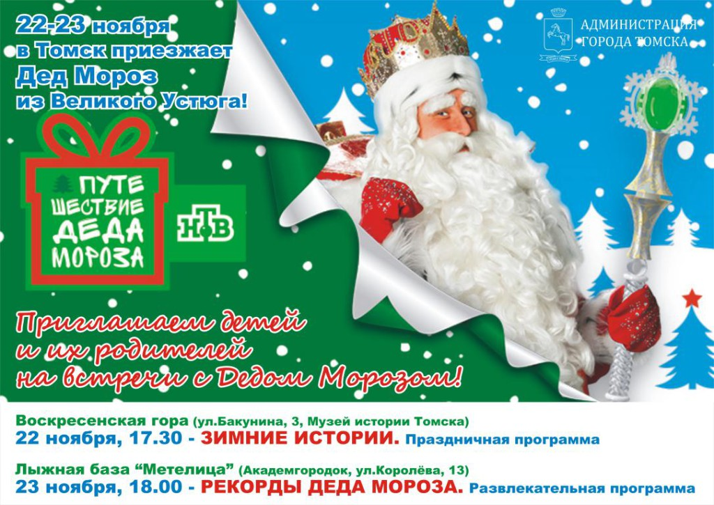 mini_Ded_Moroz_Afisha_DLYa_PEChATI
