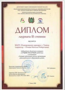 diplom_za_publichny_doklad