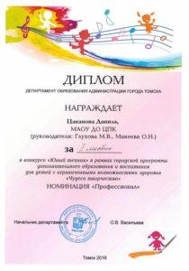 mini_cci_000407-tsakanov