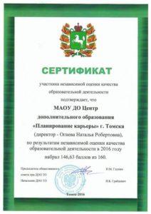 otsenka_kachestva_500x706