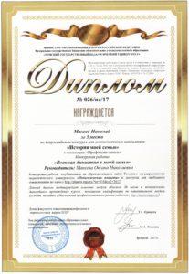 diplom-vserossiyskiy-konkurs-istoriya-moey-semi