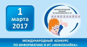 infoznayka-2017