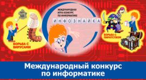 infoznaika2014
