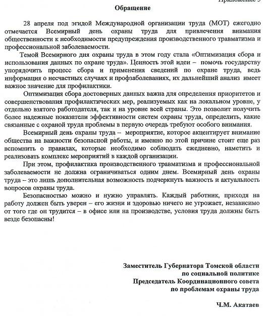 obrashhenie-akataeva